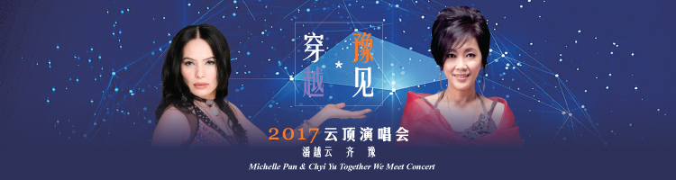 Michelle Pan & Chyi Yu Together We Meet Concert