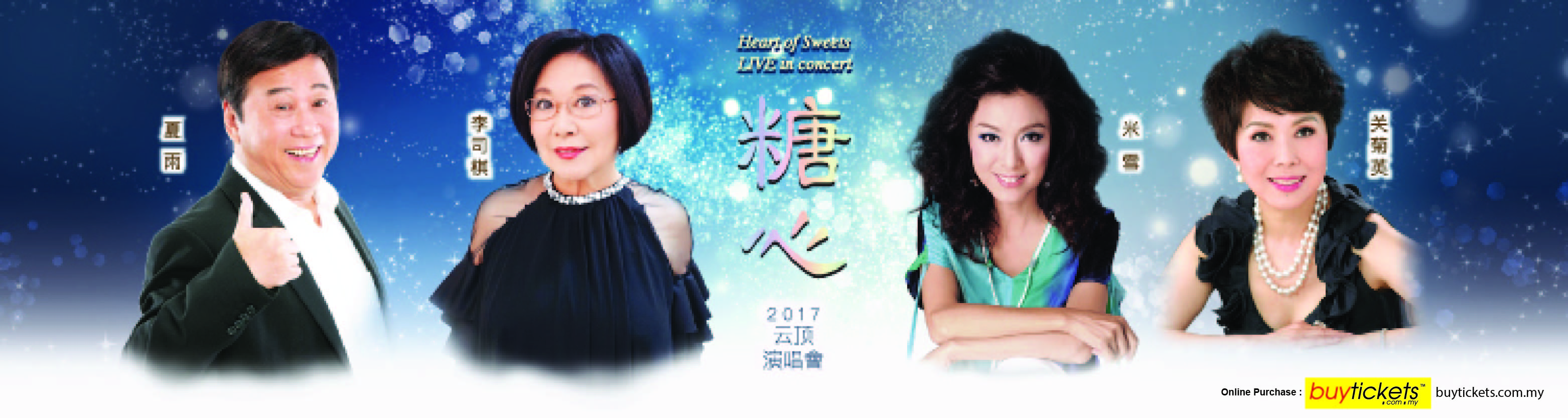 Heart of Sweets Live in Concert