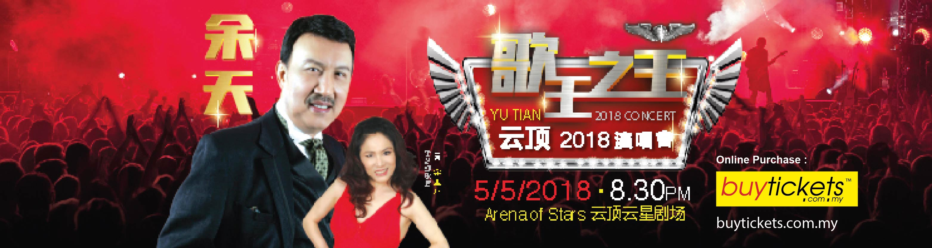 Yu Tian 2018 Concert Live in Genting