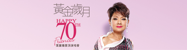 Happy 70th Frances Live in Genting