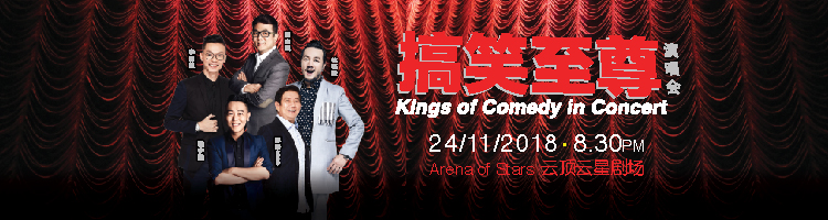 Kings of Comedy in Concert 2018